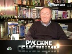 «Спасите меня».«Спасите меня».НТВ.Ru: новости, видео, программы телеканала НТВ
