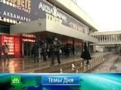 «Сегодня». 26октября 2012года. 10:00.события.НТВ.Ru: новости, видео, программы телеканала НТВ