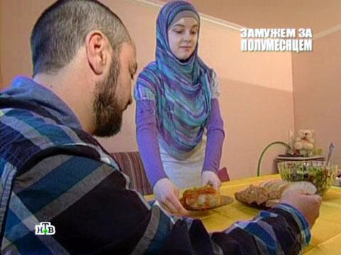 «Замужем за полумесяцем».«Замужем за полумесяцем».НТВ.Ru: новости, видео, программы телеканала НТВ