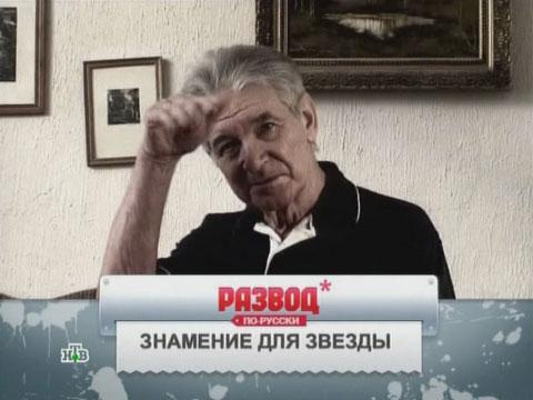 «Знамение для звезды».«Знамение для звезды».НТВ.Ru: новости, видео, программы телеканала НТВ