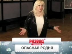 «Опасная родня».«Опасная родня».НТВ.Ru: новости, видео, программы телеканала НТВ