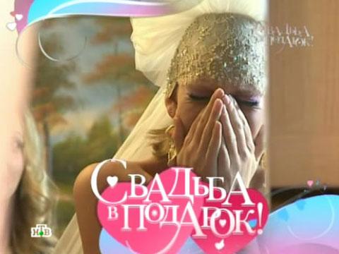Свадьба вподарок!НТВ.Ru: новости, видео, программы телеканала НТВ