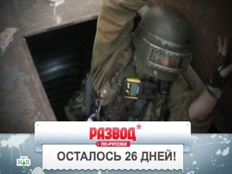 «Осталось 26дней».«Осталось 26дней».НТВ.Ru: новости, видео, программы телеканала НТВ