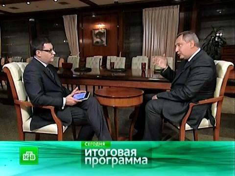 «Сегодня. Итоговая программа». Выпуск от 25ноября 2012года.Рогозин, интервью, коррупция, эксклюзив, деньги, Минобороны.НТВ.Ru: новости, видео, программы телеканала НТВ