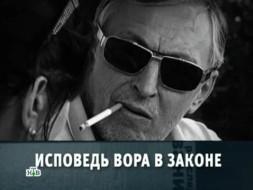 «Исповедь вора взаконе».«Исповедь вора взаконе».НТВ.Ru: новости, видео, программы телеканала НТВ