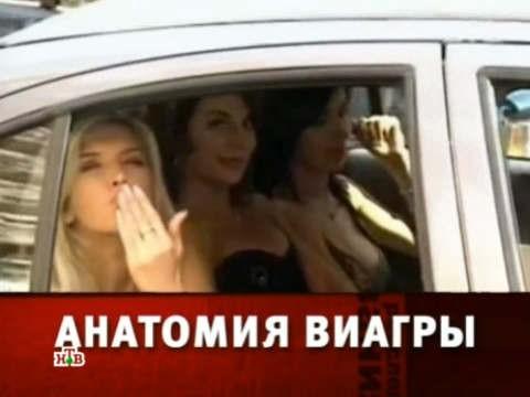 «Русские сенсации»: «Анатомия Виагры».знаменитости, светская жизнь, скандалы, шоу-бизнес.НТВ.Ru: новости, видео, программы телеканала НТВ