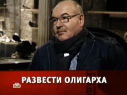 «Развести олигарха».«Развести олигарха».НТВ.Ru: новости, видео, программы телеканала НТВ