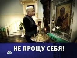 «Не прощу себя».«Не прощу себя».НТВ.Ru: новости, видео, программы телеканала НТВ
