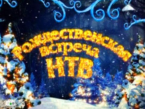 «Рождественская встреча НТВ».«Рождественская встреча НТВ».НТВ.Ru: новости, видео, программы телеканала НТВ