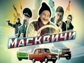«Масквичи». Телевизионная комедия— с2января на НТВ.НТВ.Ru: новости, видео, программы телеканала НТВ
