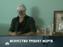 «Искусство требует жертв».«Искусство требует жертв».НТВ.Ru: новости, видео, программы телеканала НТВ