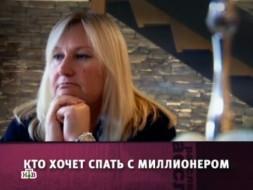 «Кто хочет спать смиллионером?».«Кто хочет спать смиллионером?».НТВ.Ru: новости, видео, программы телеканала НТВ