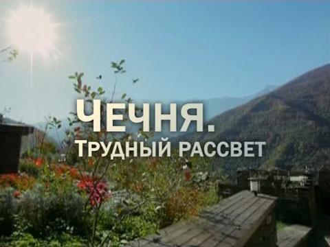 «Чечня. Трудный рассвет». Документальный фильм.кино, Чечня.НТВ.Ru: новости, видео, программы телеканала НТВ