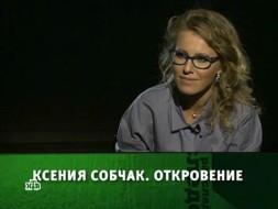 «Ксения Собчак. Откровение».«Ксения Собчак. Откровение».НТВ.Ru: новости, видео, программы телеканала НТВ