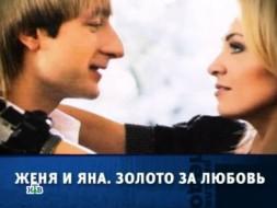 «Женя иЯна. Золото за любовь».«Женя иЯна. Золото за любовь».НТВ.Ru: новости, видео, программы телеканала НТВ