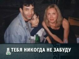 «Я тебя никогда не забуду».«Я тебя никогда не забуду».НТВ.Ru: новости, видео, программы телеканала НТВ