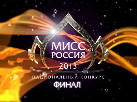 Мисс Россия — 2013.Мисс Россия — 2013.НТВ.Ru: новости, видео, программы телеканала НТВ