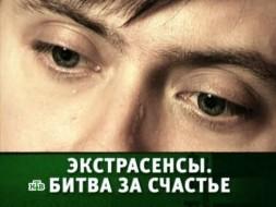«Экстрасенсы. Битва за счастье».«Экстрасенсы. Битва за счастье».НТВ.Ru: новости, видео, программы телеканала НТВ