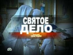 «Святое дело».«Святое дело».НТВ.Ru: новости, видео, программы телеканала НТВ
