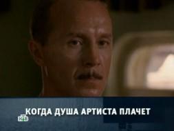 «Когда душа артиста плачет».«Когда душа артиста плачет».НТВ.Ru: новости, видео, программы телеканала НТВ