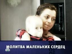 «Молитва маленьких сердец».«Молитва маленьких сердец».НТВ.Ru: новости, видео, программы телеканала НТВ