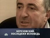 «Березовский. Последняя исповедь».«Березовский. Последняя исповедь».НТВ.Ru: новости, видео, программы телеканала НТВ
