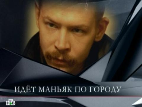 Чистосердечное признание.маньяки, мошенничество.НТВ.Ru: новости, видео, программы телеканала НТВ