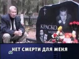 «Нет смерти для меня».«Нет смерти для меня».НТВ.Ru: новости, видео, программы телеканала НТВ