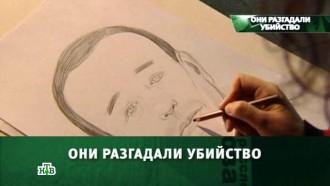 «Они разгадали убийство».«Они разгадали убийство».НТВ.Ru: новости, видео, программы телеканала НТВ