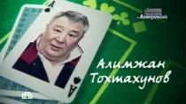 Алимжан Тохтахунов. Своя игра сАмерикой.Алимжан Тохтахунов. Своя игра сАмерикой.НТВ.Ru: новости, видео, программы телеканала НТВ