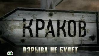 Фильм второй.«Краков — взрыва не будет».НТВ.Ru: новости, видео, программы телеканала НТВ
