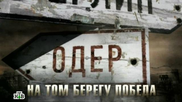 Фильм третий.«Одер — на том берегу победа».НТВ.Ru: новости, видео, программы телеканала НТВ
