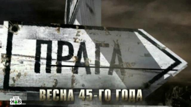 Фильм четвертый.«Прага — весна 45-го».НТВ.Ru: новости, видео, программы телеканала НТВ