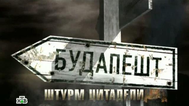 Фильм седьмой.«Будапешт — штурм цитадели».НТВ.Ru: новости, видео, программы телеканала НТВ