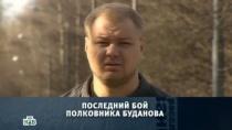 «Последний бой полковника Буданова».«Последний бой полковника Буданова».НТВ.Ru: новости, видео, программы телеканала НТВ