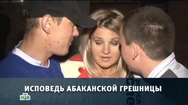 «Исповедь абаканской грешницы».«Исповедь абаканской грешницы».НТВ.Ru: новости, видео, программы телеканала НТВ