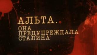 «ГРУ. Тайны военной разведки»: «Альта. Она предупреждала Сталина»