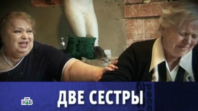 «Две сестры».«Две сестры».НТВ.Ru: новости, видео, программы телеканала НТВ