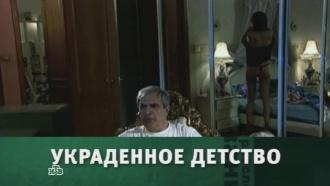 «Украденное детство».«Украденное детство».НТВ.Ru: новости, видео, программы телеканала НТВ