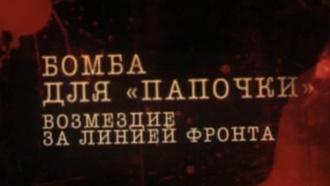 """«ГРУ. Тайны военной разведки»: «Бомба для """"Папочки"""". Возмездие за линией фронта»"""