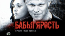 «Бабья ярость».«Бабья ярость».НТВ.Ru: новости, видео, программы телеканала НТВ