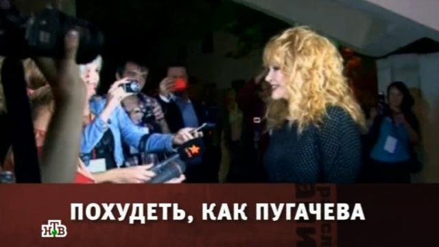 «Похудеть, как Пугачёва».«Похудеть, как Пугачёва».НТВ.Ru: новости, видео, программы телеканала НТВ