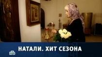 «Натали. Хит сезона».«Натали. Хит сезона».НТВ.Ru: новости, видео, программы телеканала НТВ