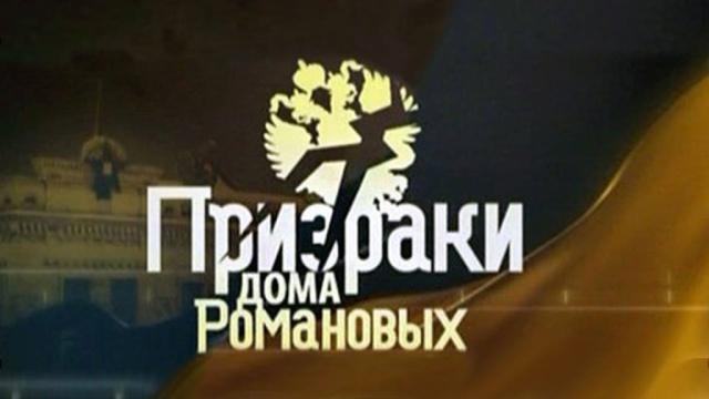 «Призраки дома Романовых».НТВ.Ru: новости, видео, программы телеканала НТВ