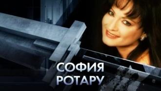 «Чистосердечное признание»: «София Ротару»