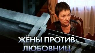 «Жены против любовниц».«Жены против любовниц».НТВ.Ru: новости, видео, программы телеканала НТВ