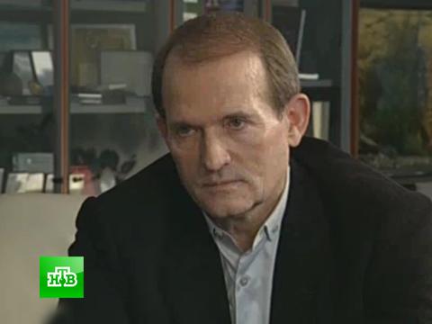 Виктор Медведчук.Виктор Медведчук.НТВ.Ru: новости, видео, программы телеканала НТВ