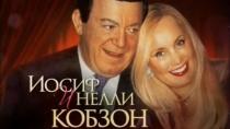 «Иосиф и Нелли Кобзон. Жить, чтобы любить».«Иосиф и Нелли Кобзон. Жить, чтобы любить».НТВ.Ru: новости, видео, программы телеканала НТВ