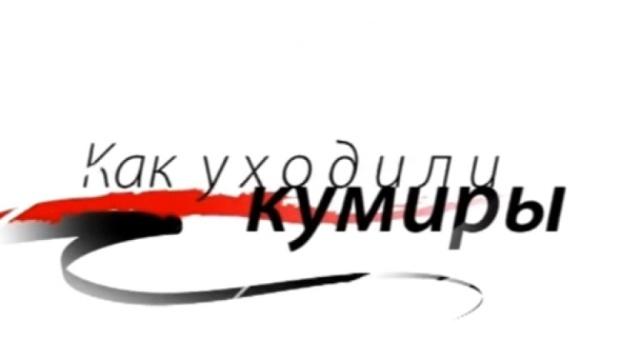 «Юрий Сенкевич. Как уходили кумиры».телевидение.НТВ.Ru: новости, видео, программы телеканала НТВ