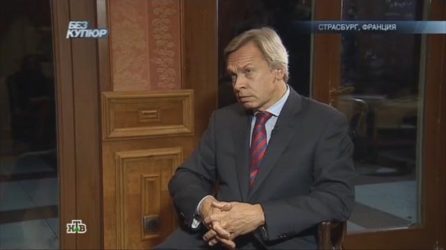 Алексей Пушков.Алексей Пушков.НТВ.Ru: новости, видео, программы телеканала НТВ